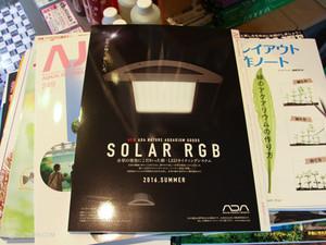 Solar_rgb